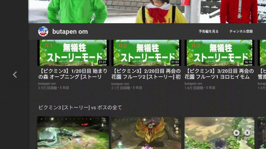 【#NintendoSwitch】YouTube を使ってみた感想。