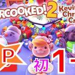 【#ケビンのクリスマスクラッカー】 1P で World1(しかないけど) を完全 攻略 コンプリート (#オーバークック #overcooked2)