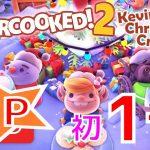 【#オーバークック2】追加コンテンツ第2弾!「ケビンのクリスマスクラッカー(新ステージ)」と「練習モード」がクリスマスサプライズアプデ!!!!!!!!2018年12月15日ゴロ
