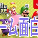 【#ゲーム面白話 1】#マリオUデラックス は 『WiiU』 で買え!でも、小さい子とかとなら『SWITCH』で買え! 「スイッチがWiiUに劣る唯一のポイント」発見!#NewスーパーマリオブラザーズUデラックス