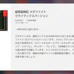 2019年2月13日 追加 第5弾「スーパーマリオUSA」「つっぱり大相撲」「星のカービィ 夢の泉の物語」 と サプライズ シチュエーション『メトロイド サムス・アラン最終形態』『超惑星戦記 メタファイト クライマックスバージョン』をやってみた #NintendoSwitchOnline