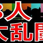 【#スマブラSP】ローカル8人大乱闘を実現!年末とか年始は多人数ローカルプレイになりがち。パーティーゲームだ