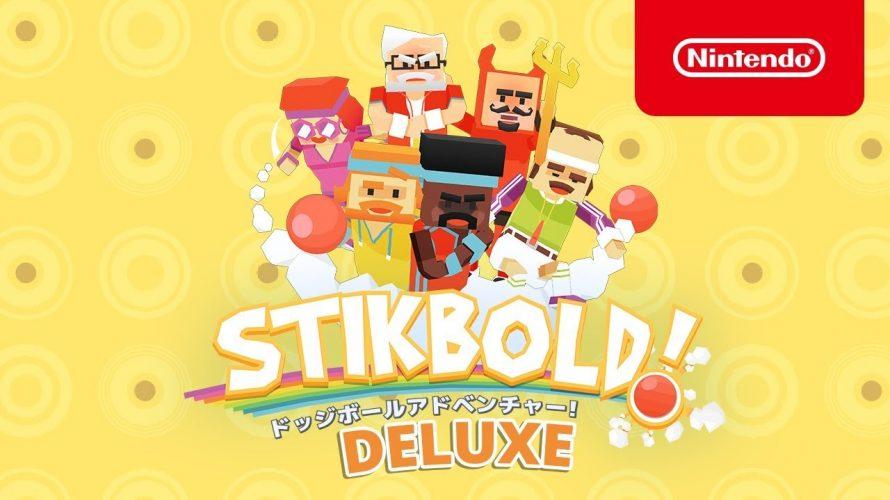 【#Stikbold! #ドッジボールアドベンチャー! DELUXE】第1回 2019年上半期にプレイすべき #インディーゲーム Indie World 2018.12.27 を、見て