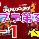 【#チャイニーズニューイヤー】 1P で World1(しかないけど) を完全 攻略 コンプリート (#オーバークック #overcooked2)