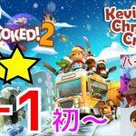 【#ケビンのクリスマスクラッカー】 2P で World1(しかないけど) を完全 攻略 コンプリート (#オーバークック #overcooked2)