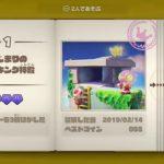 【#進め!キノピオ隊長 #特別編】新コース5つ? 新たな遊び方13こ? 先行コース1つ? よくわかんねーアップデートとか追加コンテンツまとめると、2P推しがわかってきました。 #Nintendo Direct: 2019.02.14