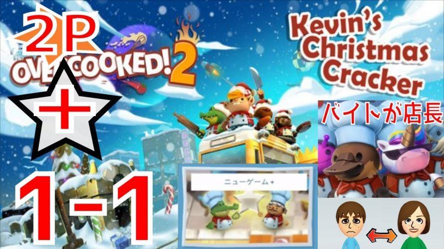 【#ケビンのクリスマスクラッカー】プラチナスター(2P) World1 を完全 攻略 コンプリート!!! 【最難関 1-5】