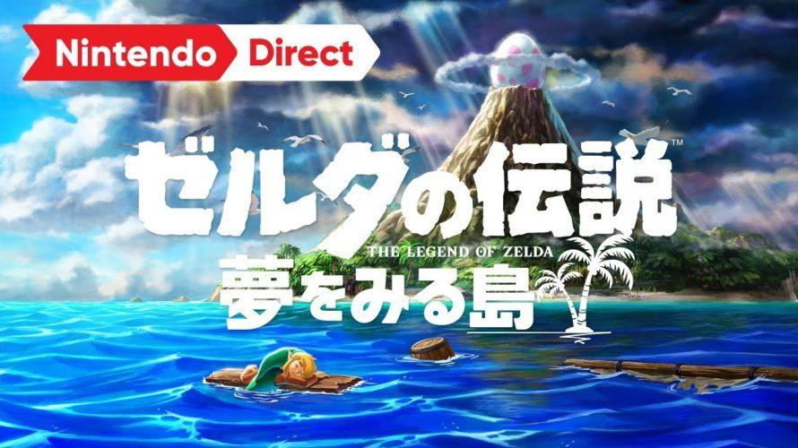 【#夢を見る島】過去一番価値があるリメイク映像美。ゼルダシリーズまとめと、リメイクされたタイトルをおさらい。夢を見る島は「DXからは21年」だった #Nintendo Direct: 2019.02.14