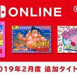 #NintendoSwitchOnline 2019年2月13日 追加のファミコンソフトタイトル配信!最近ライブで話してたUSA。2P出来るのはつっぱり大相撲だけか!?