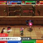 【#ダウンタウン乱闘行進曲マッハ!!】情報量少ない #Nintendo Direct: 2019.02.14