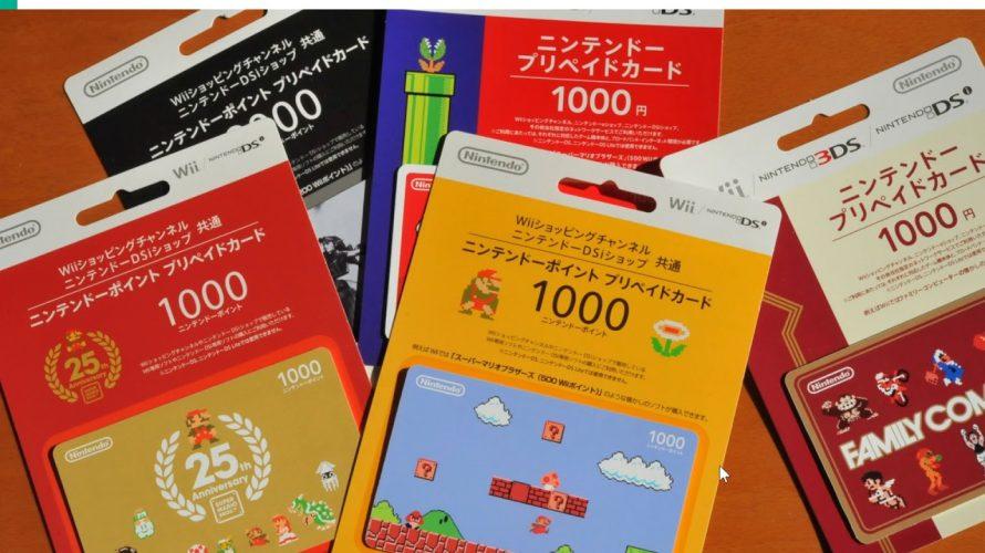 #Wiiポイントプリペイドカード #ニンテンドーポイントプリペイドカード 払い戻しする方法!未使用ポイント払い戻し期間がはじまる!2019年2月20日(水)10:00から 2019年8月30日(金)17:00まで