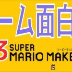 【#ゲーム面白話 3】マリメ2 の目標を決めました!!!!!#ゲーム面白話 #スーパーマリオメーカー2