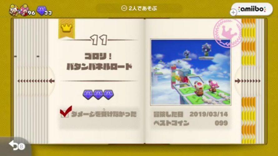 【#進め!キノピオ隊長 #特別編】ついに配信(アプデ方法)!前半(11~18)を攻略(全ダイヤ、お題コンプ)!エンディング amiibo使ってみた。