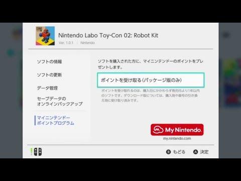 【#NintendoSwitch】受け取ってますか?パッケージ版 でゴールドポイント!僕は忘れていました。1年分のソフトのポイントを貰ってみた