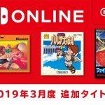 #NintendoSwitchOnline 2019年3月13日 追加のファミコンソフトタイトル配信!懐かしい音楽たち。期待はやはり、それでもサプライズタイトルだ