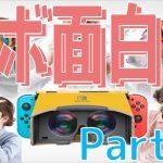 【#ニンテンドーラボ】Switch が ついにVR対応!!!その体験は『#NintendoLabo シリーズ』としてだった!!#VRKIT #ブイアールキット #ラボ面白話 17