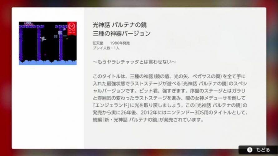 2019年4月10日 追加 第7弾「スターソルジャー」 「スーパーマリオブラザーズ2」 「パンチアウト!!(賞品版)」と サプライズ シチュエーション『光神話 パルテナの鏡 三種の神器バージョン』をやってみた #NintendoSwitchOnline