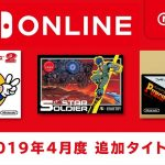 #NintendoSwitchOnline 2019年4月10日 追加のファミコンソフトタイトル配信!世代ドンピシャ!パンチアウト!!だけ海外版!?。期待はやはり、それでもサプライズタイトルだ
