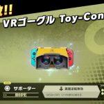 【#スマブラSP】「オデッセイ」 「ブレスオブザワイルド」 の VRゴーグル 対応に紛れて見逃すなー!『[イベント] Nintendo Labo SMASH KIT』(全4種 ?体目)あのToy-Con! あのキャラ! マニアックーw #VRKIT