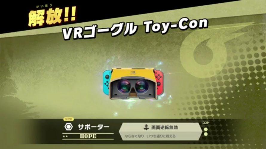 【#スマブラSP】「オデッセイ」 「ブレスオブザワイルド」 の VRゴーグル 対応に紛れて見逃すなー!『[イベント] Nintendo Labo SMASH KIT』あのToy-Con! あのキャラ! マニアックーw #VRKIT