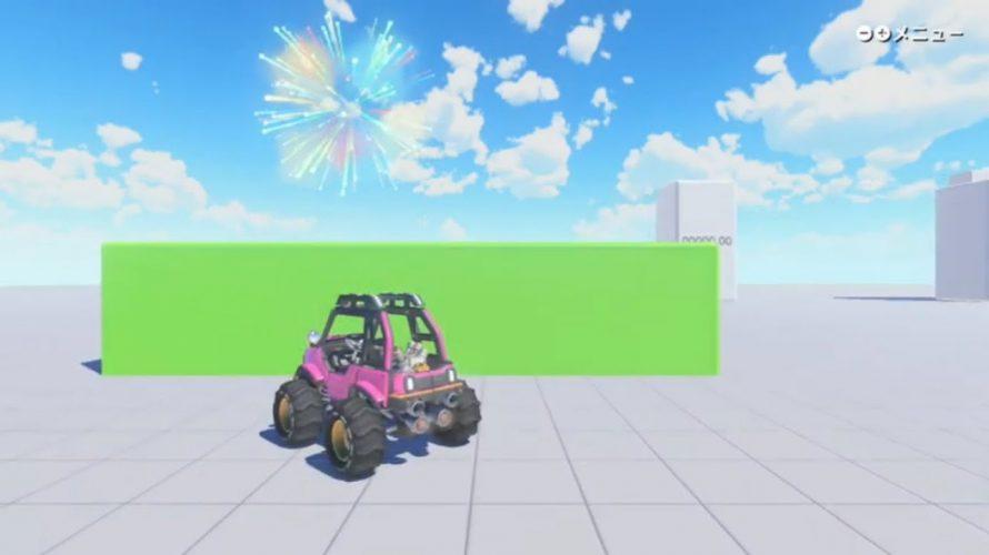 【#ニンテンドーラボ】Toy-ConガレージVR の勉強 Lesson4 位置センサー宝さがし『位置センサー』『花火エフェクト』#VRKIT