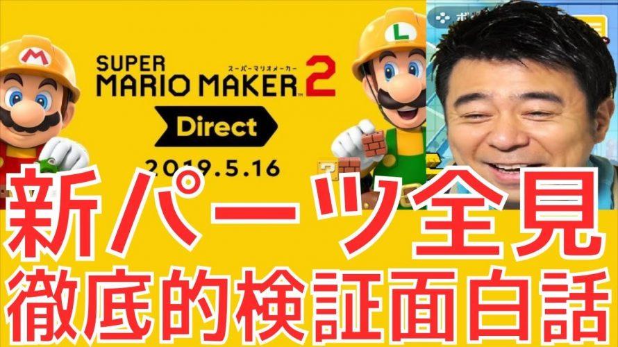 【#スーパーマリオメーカー2】ダイレクト 令和元年5月16日放送 で わかったことまとめ雑談 #Direct #SUPERMARIOMAKER2