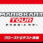 【#マリオカートツアー】#MARIOKARTTOUR クローズドβテストに当選しました