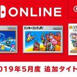#NintendoSwitchOnline 2019年5月15日 追加のファミコンソフトタイトル配信!味ある名作揃い。