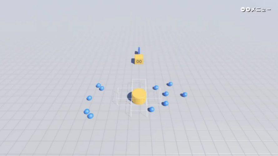 【#ニンテンドーラボ】Toy-ConガレージVR の勉強 Lesson5 そうじ機系あそび『モノを引力』『カメラ注視点』『のばせるモノ』#VRKIT