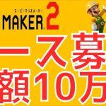 【#スーパーマリオメーカー2】俺を笑わせたら総額10万円! 1000コースプレイしたい。コース職人の募集の告知! #SUPERMARIOMAKER2