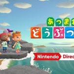 【#あつまれどうぶつの森】#E32019 で気になったソフト その7 あつまれ どうぶつの森 2020年03月20日 #NintendoDirectJP