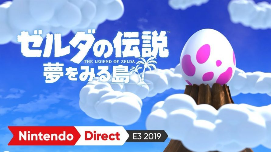 【#ゼルダの伝説夢をみる島】#スマブラSP スピリッツも追加!暇やったらやるわ  #E32019 で気になったソフト その4 ゼルダの伝説夢をみる島 2019年09月20日 #NintendoDirectJP