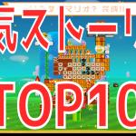 【#スーパーマリオメーカー2】人気!?「ストーリー」ランキングTOP10。クリア特典まとめ。ストーリーコースからのインスピレーション話