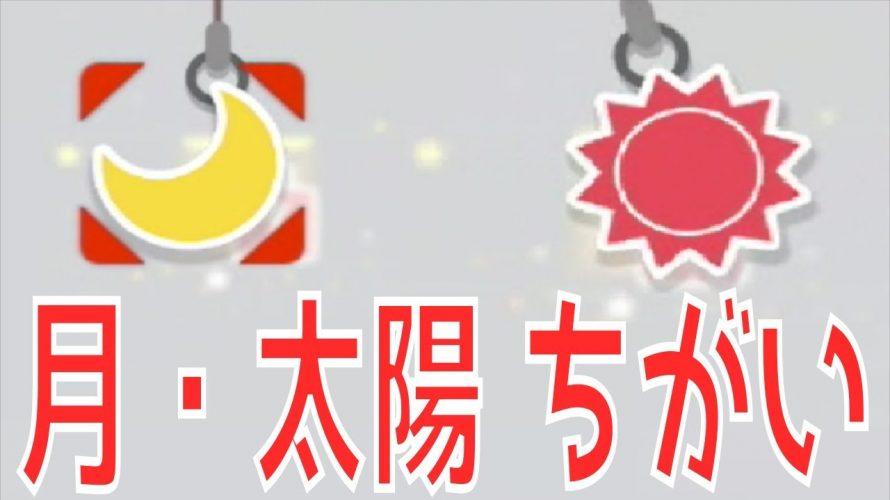 【#スーパーマリオメーカー2】「昼:太陽」「夜:月」による、ツールの変化集「くさったキノコだけじゃない!!」他にもあったらごめん。くさったキノコの出し方