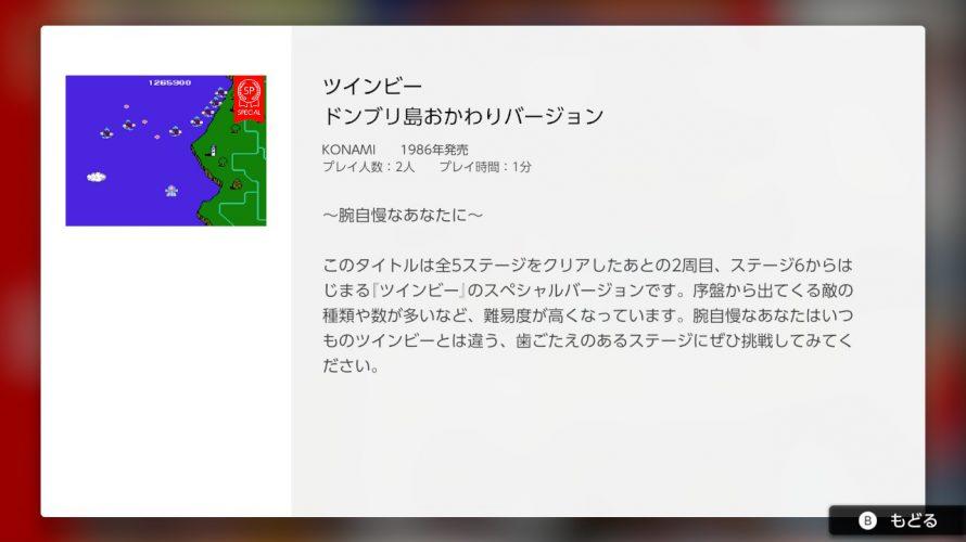 2019年6月12日 追加 第9弾「シティコネクション」「ダブルドラゴンⅡ」「バレーボール」と サプライズ シチュエーション『ツインビー ドンブリ島おかわりバージョン』をやってみた #NintendoSwitchOnline