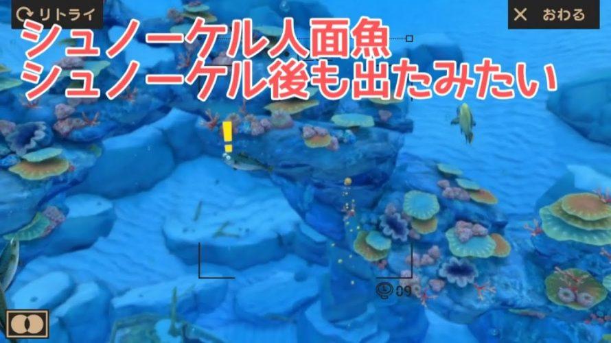 【#ニンテンドーラボ】「水中カメラ」ゲームじゃねぇと思ってたが、いつの間にかハマっていた。