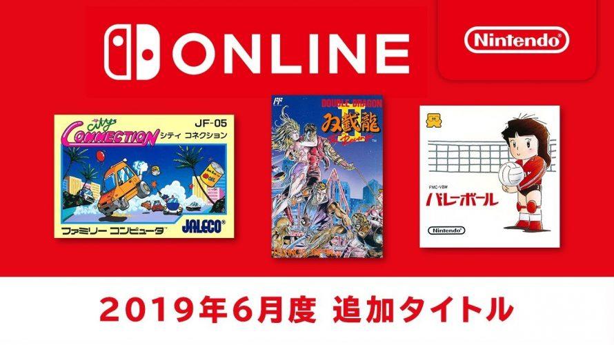 #NintendoSwitchOnline 2019年6月12日 追加のファミコンソフトタイトル配信!味ある名作揃い。