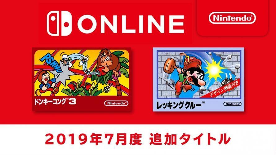 #NintendoSwitchOnline 2019年7月17日 2本位がちょうどいい