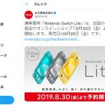 【#SwitchLite】30日から予約が開始!バッテリーも大幅改善したみたいなので、予約すべし