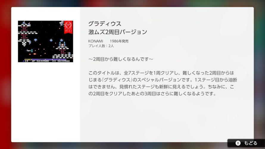 2019年8月21日 追加 第11弾 「スーパーチャイニーズ」「ダウンタウン熱血行進曲それ行け大運動会」と サプライズ シチュエーション『グラディウス 激ムズ2周目バージョン』をやってみた #NintendoSwitchOnline