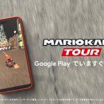 【#マリオカートツアー】βで知らなかったコースの方が多いし、動画かっこよすぎだろ。【2大タイトル配信日が同日に告知された日 ~2019-08-27 (#マリカー 篇) ~】