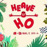 【#HeaveHo】令和元年8月29日突然配信。やった瞬間、『あ、絶対面白い』です。(#ヒーブホー)