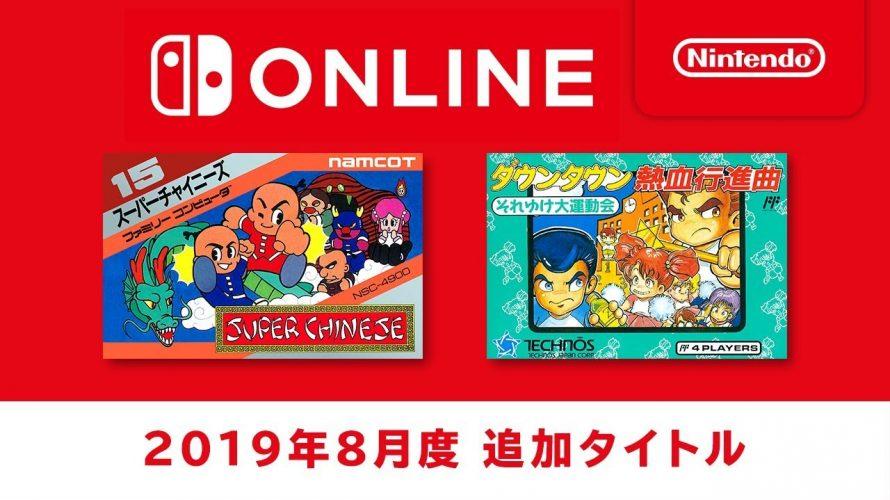 #NintendoSwitchOnline 2019年8月21日 今月も2本位がちょうどいい。っていうか運動会とかついに無料か!?1本でもいい