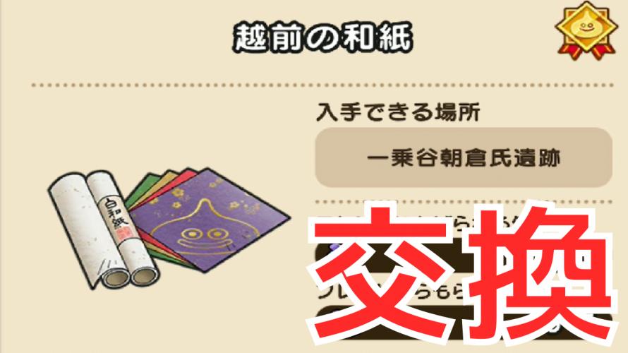 【#ご当地クエスト】福井県「越前の和紙」交換しませんか。フークイの村をめざそう!【#おみやげ交換 #ドラクエウォーク】