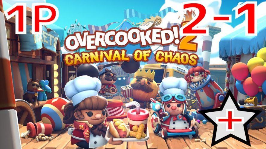 【#カーニバルオブカオス】(1P) 激むずニューゲーム+ ワールド2 完全 攻略 プラチナスター コンプリート!!! #CarnivalOfChaos【#オーバークック2】