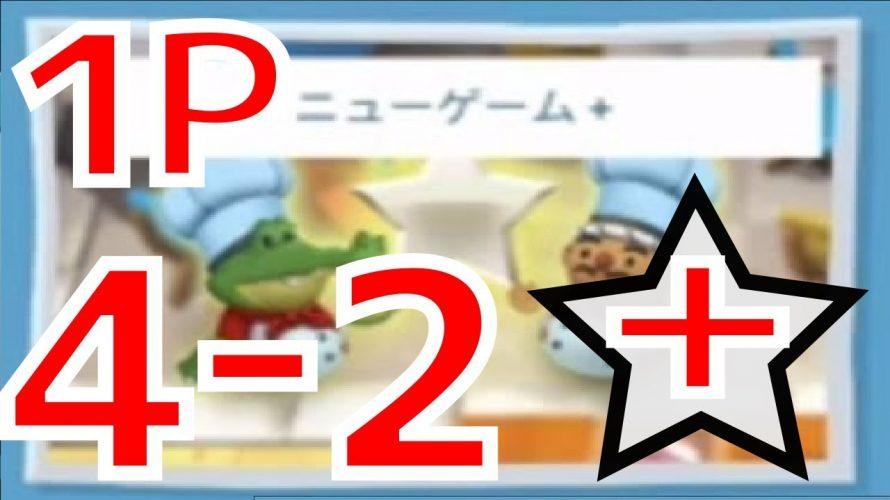 【#オーバークック2 (第0弾)】難しかった思い出コース TOP3 を確定しました。感想あり