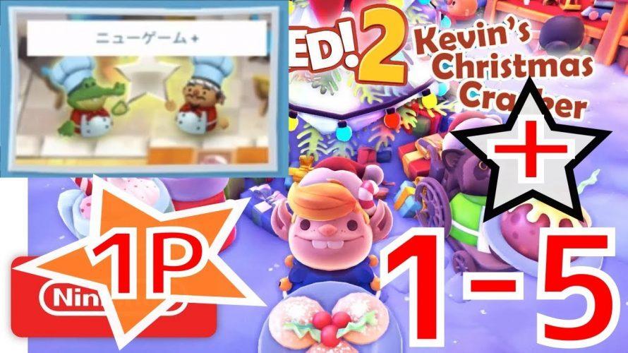 【#ケビンのクリスマスクラッカー (第2弾)】難しかった思い出コース TOP3 を確定しました。感想あり【#オーバークック2】