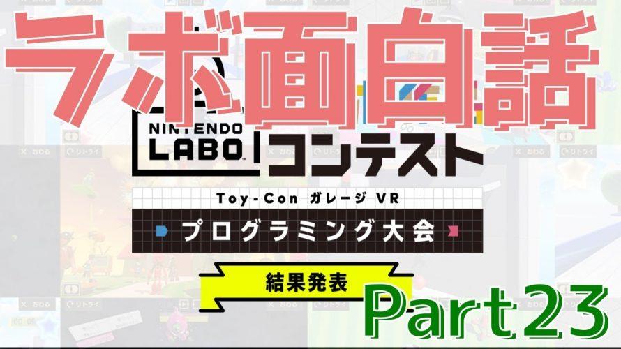 【#ニンテンドーラボ】第2回 ラボ作品コンテストに結果発表見ながらラボ話。