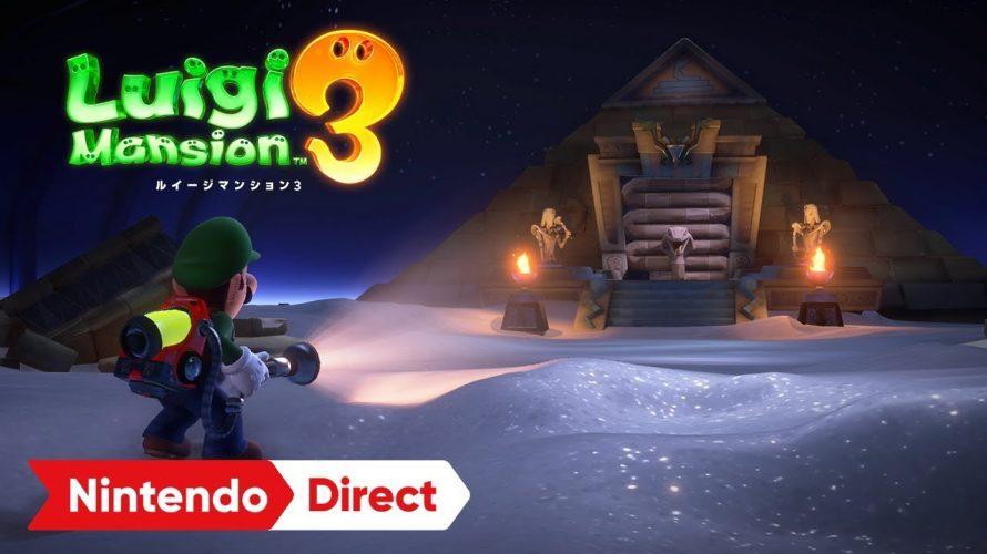 【#ルイージマンション3】またまた新要素が発表! Nintendo Direct 2019.9.5 で気になったソフト その4