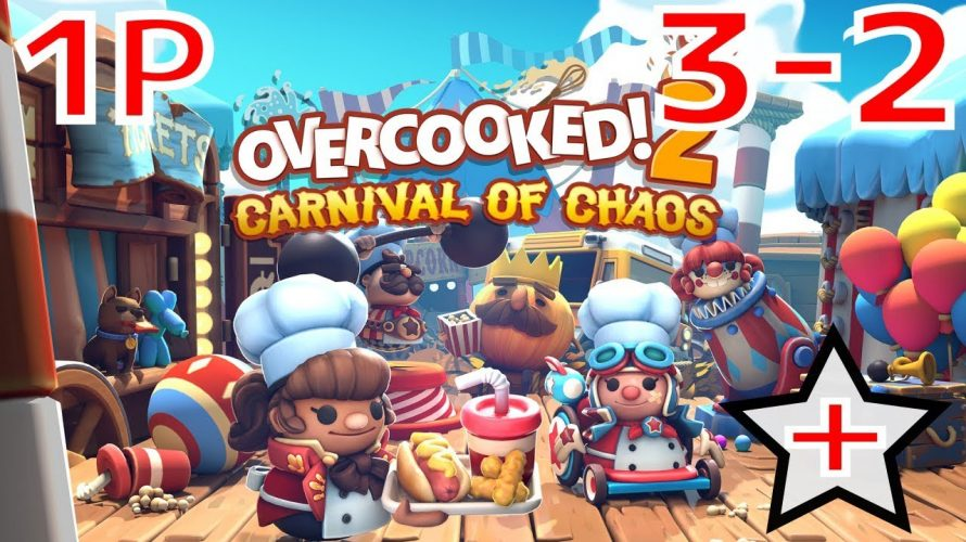 【#カーニバルオブカオス (第6弾)】難しかった思い出コース TOP3 を確定しました。感想あり#CarnivalOfChaos【#オーバークック2】